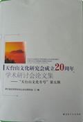 本书对天台山文化既有综合研究,也有专题研究