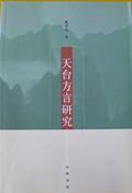 吴方言是一个重要的汉语方言,它的特点众多,除众所周知的浊声母外,还保有若干上古汉语的特点。它的历史悠久,不仅可以和我国古代的历史相联系,从中还可以窥见汉族与其他民族和关系