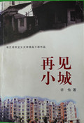 本书是一闻以现代城市建设为题材的长篇小说。旧城改造,移民拆迁,是现代城市建设的共同话题