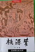 """此书是根据天台山传奇系列的20集电视剧本改写的""""电视小说"""",主要内容就是关于刘阮天台山采药遇仙的故事,也许深谙神话故事和历史传说的人并不陌生"""